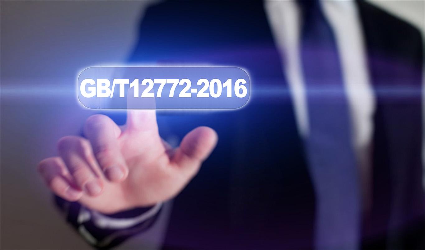 今天起,新修订的《beplay2官网用柔性接口铸铁管、管件及附件》国家标准正式实施